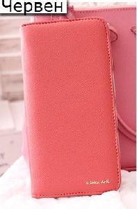 Дамски портфейл в няколко цвята
